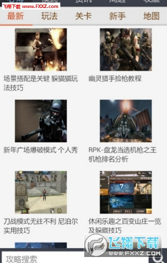 cfm多功能魔盒CF手游辅助v1.0. 安卓版截图3