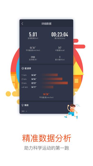 2016深圳马拉松报名软件V2.0.2手机版截图0