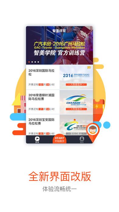 2016深圳马拉松报名软件V2.0.2手机版截图3