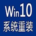 小白Win10一键重装系统软件绿色完美版v7.0.10.19稳定版