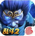 乱斗西游2手游官方正版 1.0.25