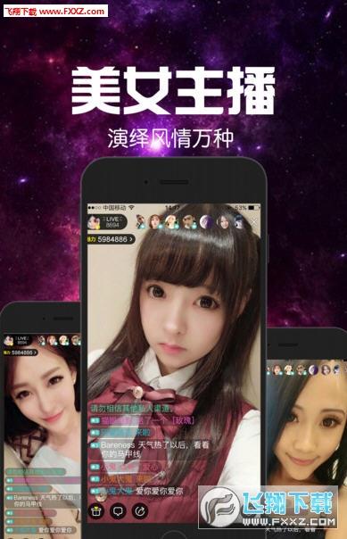 樱桃美女直播v3.13.2截图3