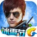 全民突�舯�雪�手游最新版 2.8.1
