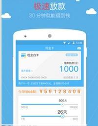现金白卡appV1.10官方安卓版截图1