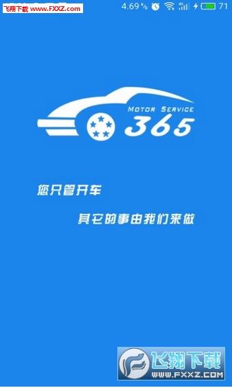 365养车注册可获得1元洗车v1.0.2官方版截图0