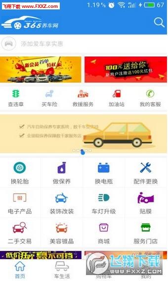 365养车注册可获得1元洗车v1.0.2官方版截图1