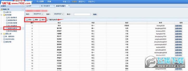 东莞市学校安全教育平台app官方版截图0