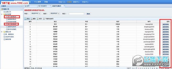 东莞市学校安全教育平台app官方版截图2