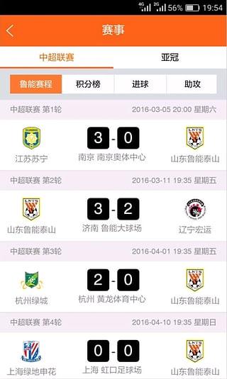2016赛季球迷总结见面会鲁能体育appv1.2安卓版截图1