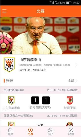 2016赛季球迷总结见面会鲁能体育appv1.2安卓版截图0