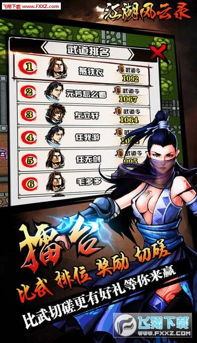 江湖风云录刷金钱辅助最新版下载4.20截图3