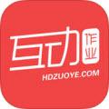 互动作业苹果版V2.27官方版