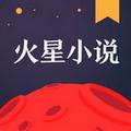 火星小说ios版V1.0.71官方iPhone版