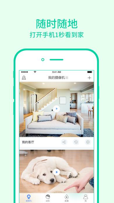 360摄像机appv5.5.8截图0