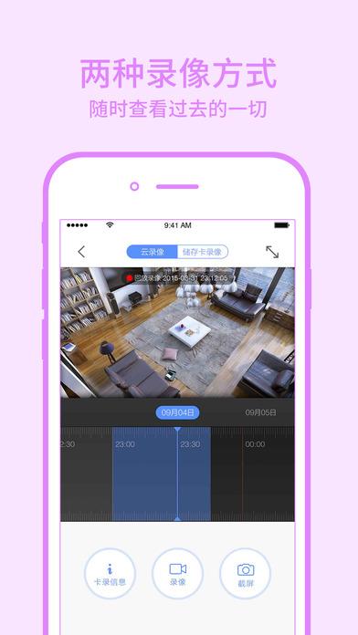 360摄像机appv5.5.8截图3
