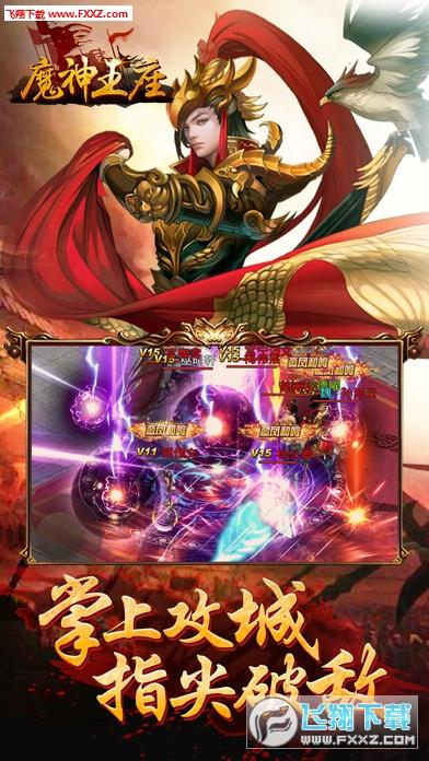 魔神王座修改版截图3