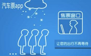 手机买汽车票app