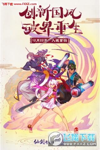 仙剑奇侠传:幻璃境无限元宝破解版 1.0截图0