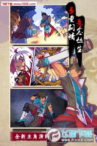 仙剑奇侠传:幻璃境无限元宝破解版 1.0截图2