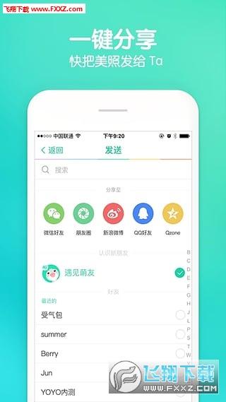 faceu朋友圈滤镜appv2.0.7安卓版截图1