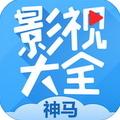 神马影视大全app手机版V2.2
