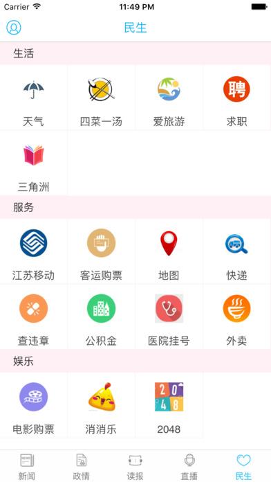 2016全国文明城市知识有奖竞赛答题appV2.3.0官网安卓版截图2
