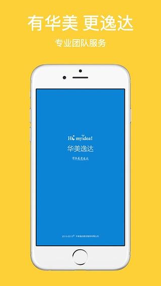 华美逸达app安卓版v1.7.310截图0
