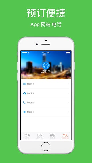 华美逸达app安卓版v1.7.310截图1
