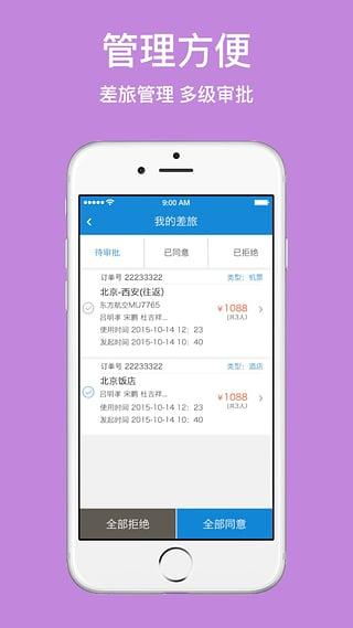 华美逸达app安卓版v1.7.310截图3