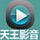 天王影音 V2.0.6 官方版