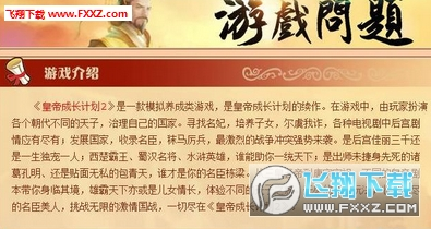 皇帝成长计划2安卓最新版2.0.0截图0