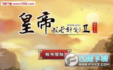 皇帝成长计划2安卓最新版2.0.0截图1