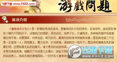皇帝成长计划2刷寿命辅助工具截图1