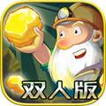 黄金矿工双人版安卓版 v1.2