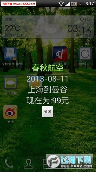 春秋抢票助手app1.0 安卓版截图2