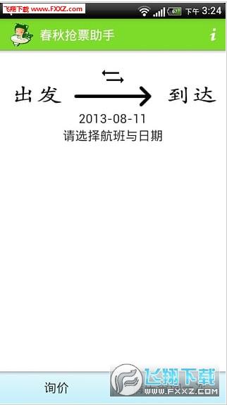 春秋抢票助手app1.0 安卓版截图0