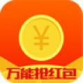 万能抢红包神器app v1.0 安卓版