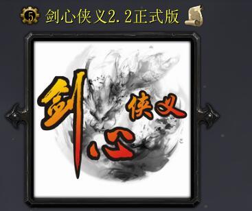 剑心侠义2.3vip破解版附隐藏攻略