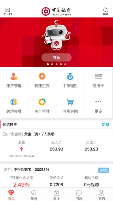 2017贺岁纪念币预约app官方版截图0