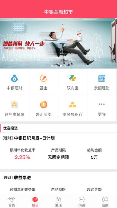 2017贺岁纪念币预约app官方版截图1