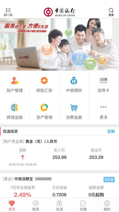 2017贺岁纪念币预约app官方版截图2