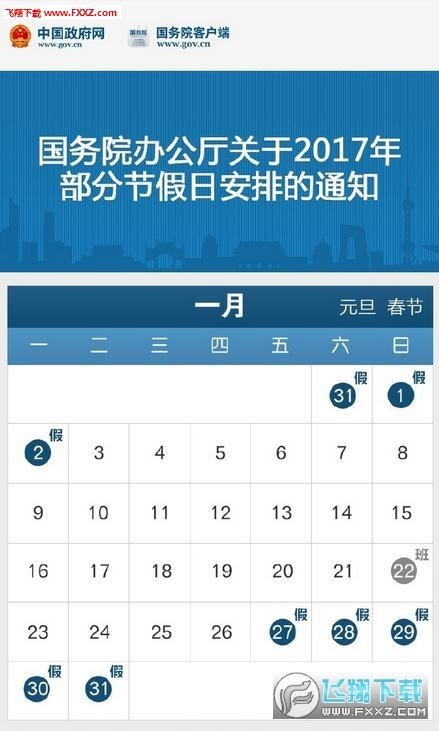 2017年假期安排时间表官方正式版截图1