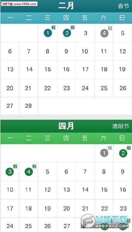2017年假期安排时间表官方正式版截图2