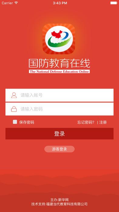 2016福建人防知识网络竞赛在线答题软件手机版截图0