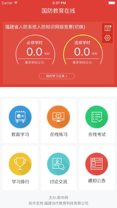 2016福建人防知识网络竞赛在线答题软件手机版截图1