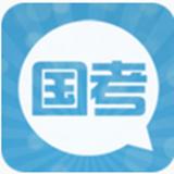 公务员备考神器app2017最新版 1.0安卓版