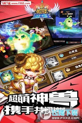 超能游戏王内购破解版v1.0截图1