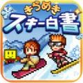 闪亮滑雪物语(开罗新作)安卓版v1.0.1