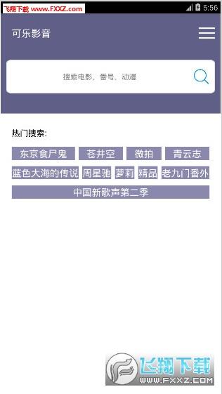 可乐影视appv1.3 安卓版截图1