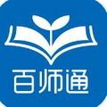 徐州教育百师通app